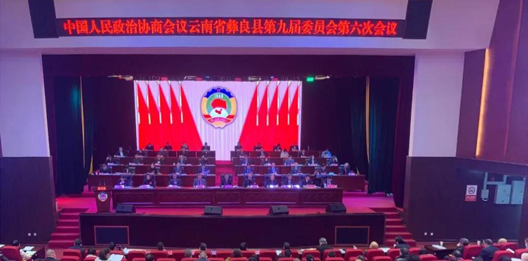 政协彝良县第九届委员会第六次会议胜利闭幕