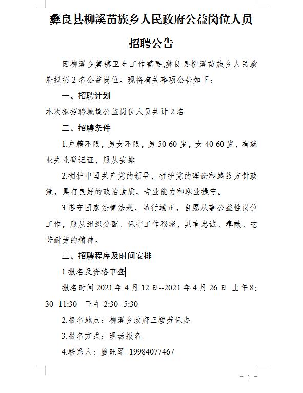 2021年昭通市彝良县柳溪苗族乡人民政府公益岗位招聘公告